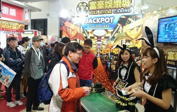 台北國際電玩展2016