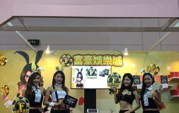 第十八屆香港動漫電玩節